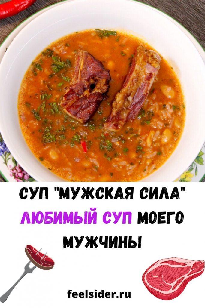 """Суп """"Мужская сила"""" Любимый суп моего мужчины"""