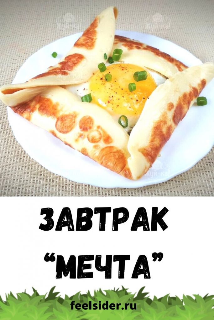 """Завтрак """"Мечта"""""""