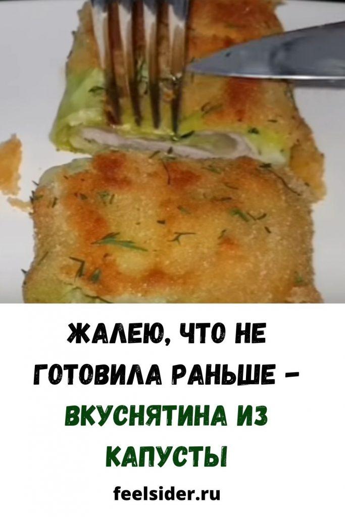 Жалею,что не готовила раньше - вкуснятина из капусты