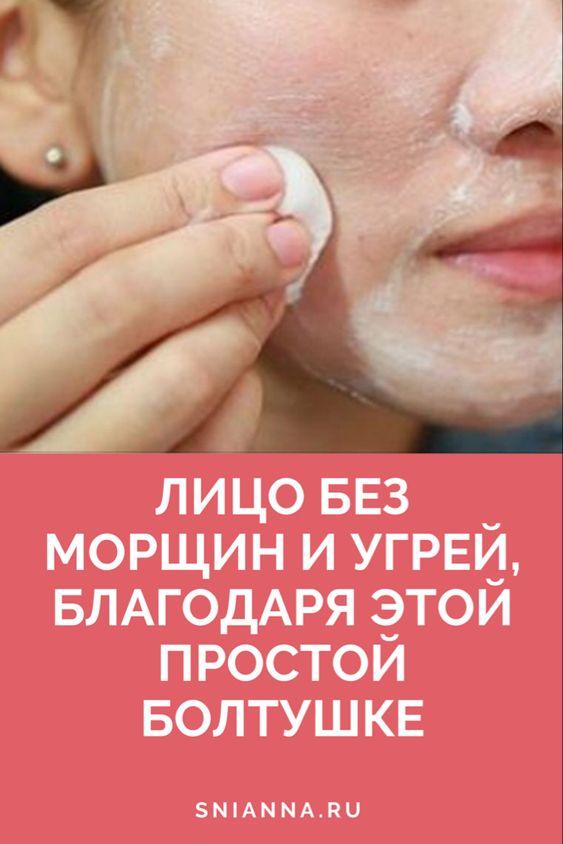 Лицо без морщин и угрей, благодаря этой простой болтушке ! Надо будет попробовать.