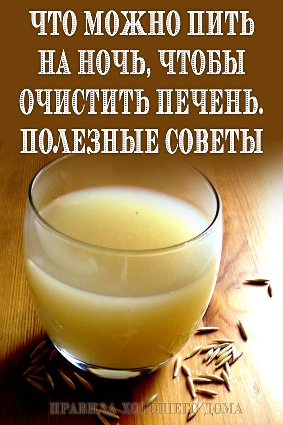 Что можно пить на ночь, чтобы очистить печень. Полезные советы