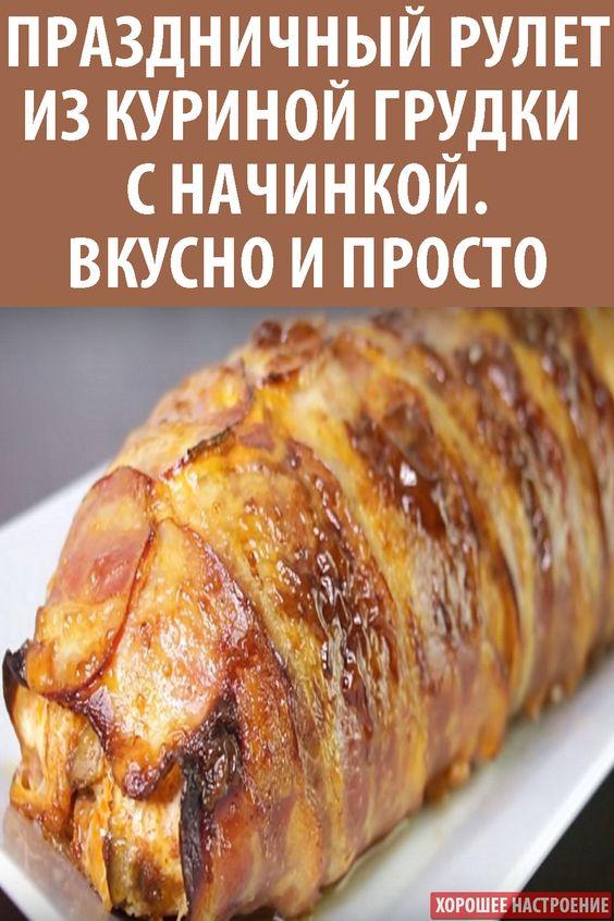 Праздничный рулет из куриной грудки с начинкой-вкусно и просто