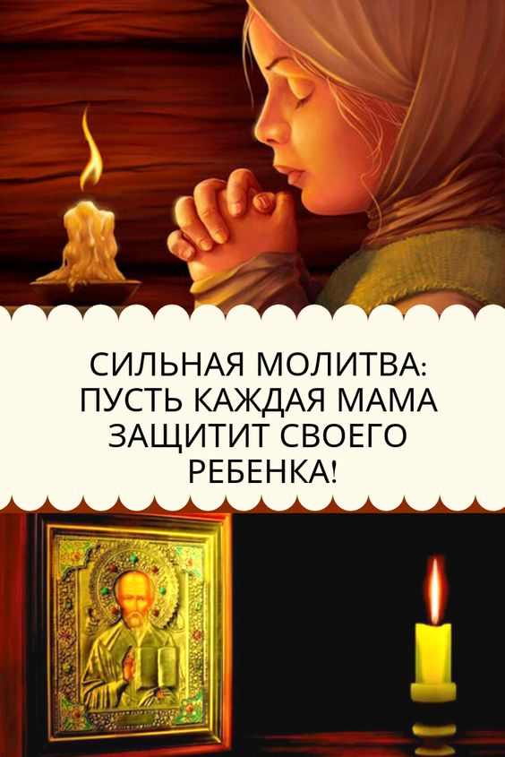 Сильная молитва: пусть каждая мама защитит своего ребенка!