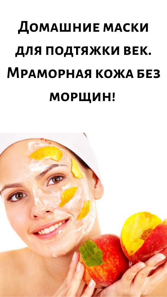 Домашние маски для подтяжки век. Мраморная кожа без морщин!