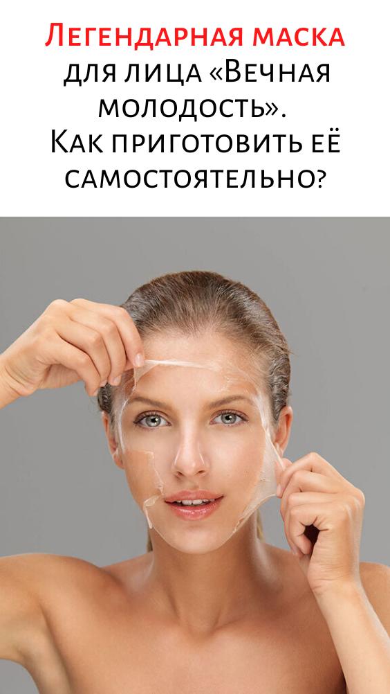 Легендарная маска для лица «Вечная молодость». Как приготовить её самостоятельно?