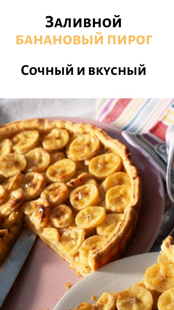 Заливной банановый пирог. Сочный и вкусный.