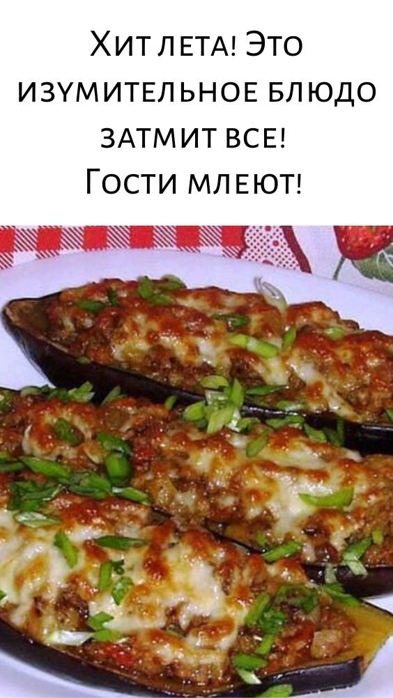 Хит лета! Это изумительное блюдо затмит все! Гости млеют! Сохраните рецепт!