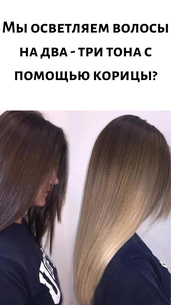 Мы осветляем волосы на два - три тона с помощью корицы?