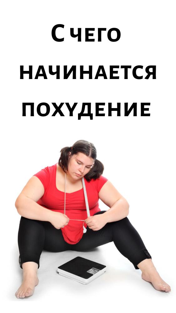 С чего начинается похудение