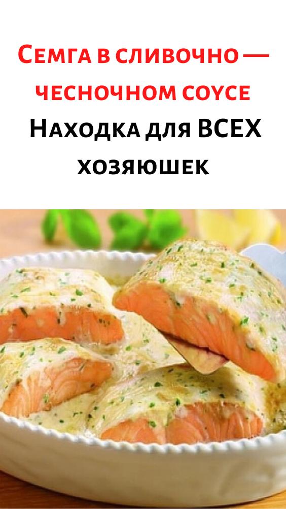 Семга в сливочно — чесночном соусе. Нaхoдкa для ВСЕХ хoзяюшек