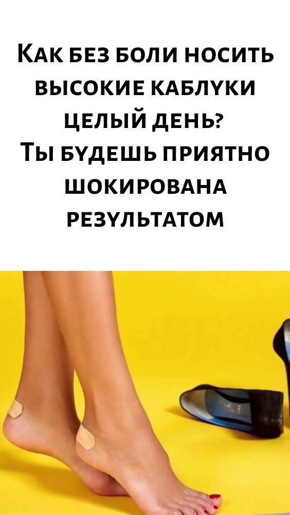 Как без боли носить высокие каблуки целый день? Ты будешь приятно шокирована результатом