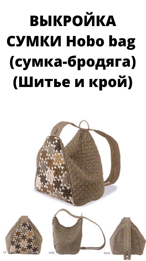 ВЫКРОЙКА СУМКИ Hobo bag ( сумка-бродяга) (Шитье и крой)
