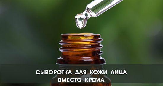Готовим сами: сыворотка для кожи лица вместо крема