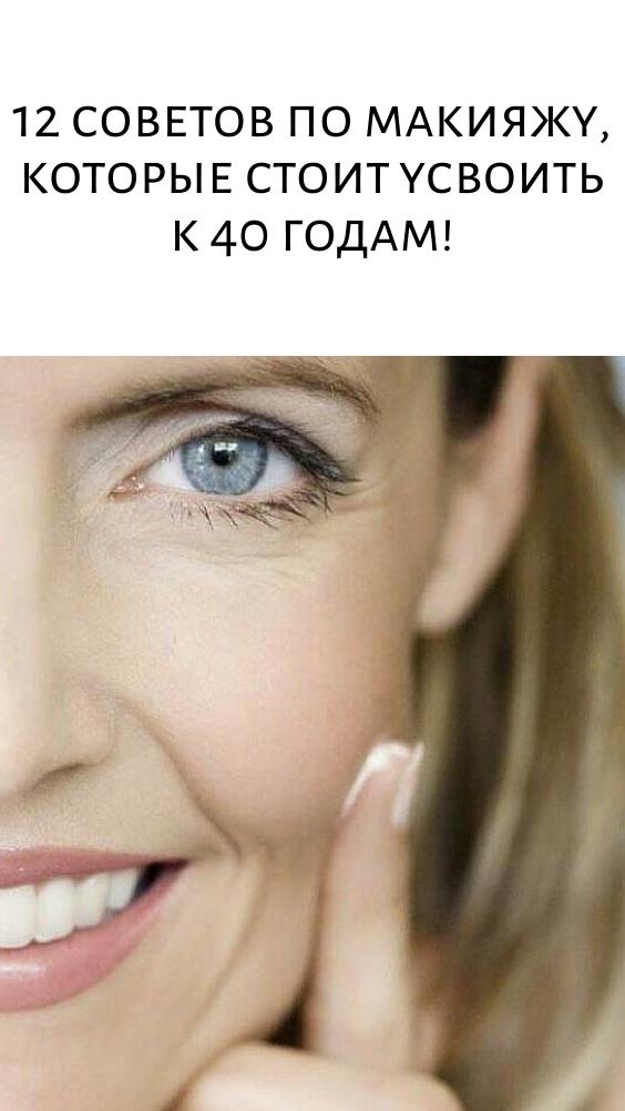 12 советов по макияжу, которые стоит усвоить к 40 годам!