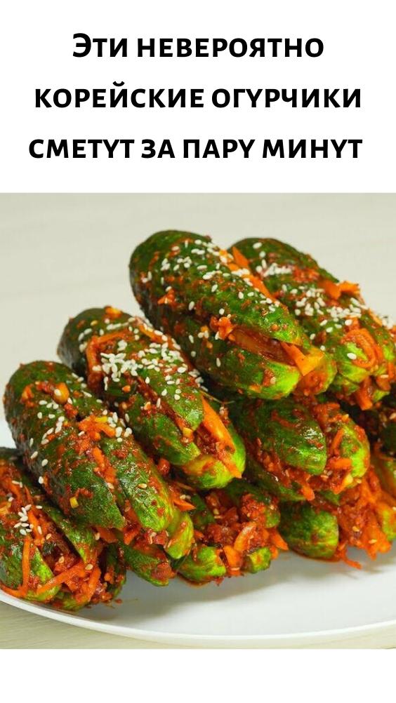 Эти невероятно корейские огурчики сметут за пару минут