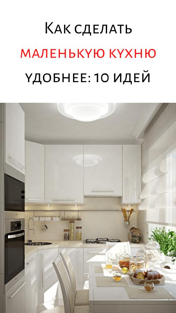 Как сделать маленькую кухню удобнее: 10 идей