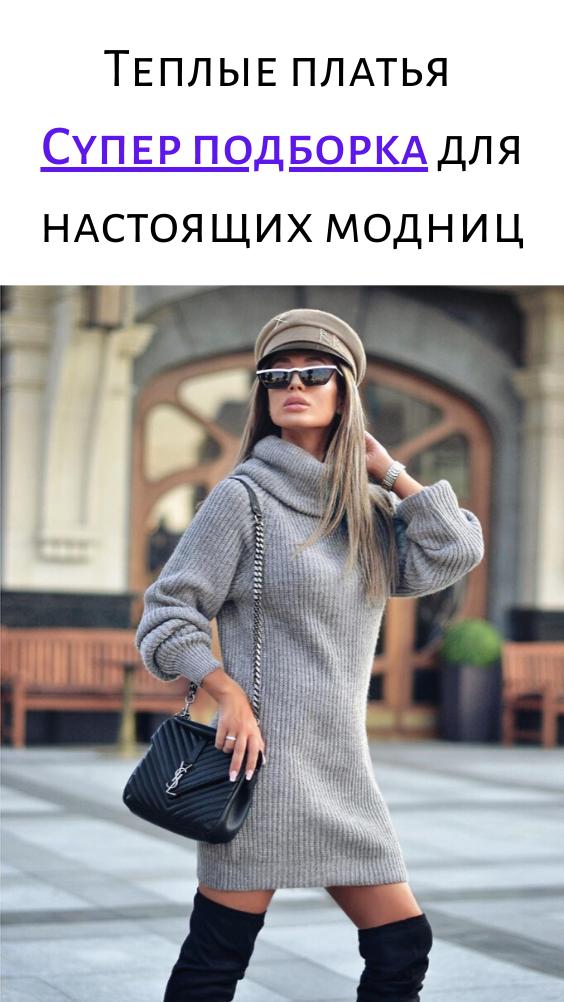 Теплые платья. Супер подборка для настоящих модниц.
