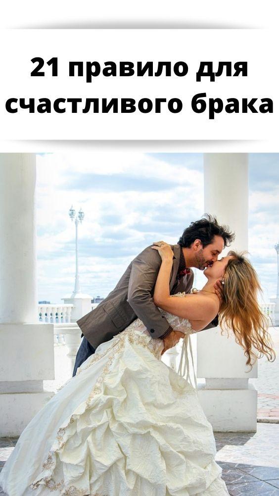 21 правило для счастливого брака