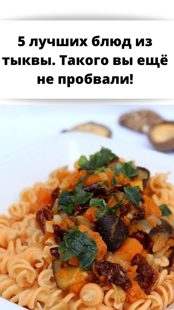 5 лучших блюд из тыквы. Такого вы ещё не пробвали!
