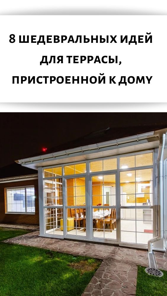 8 шедевральных идей для террасы, пристроенной к дому