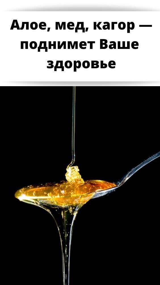 Алое, мед, кагор — поднимет Ваше здоровье