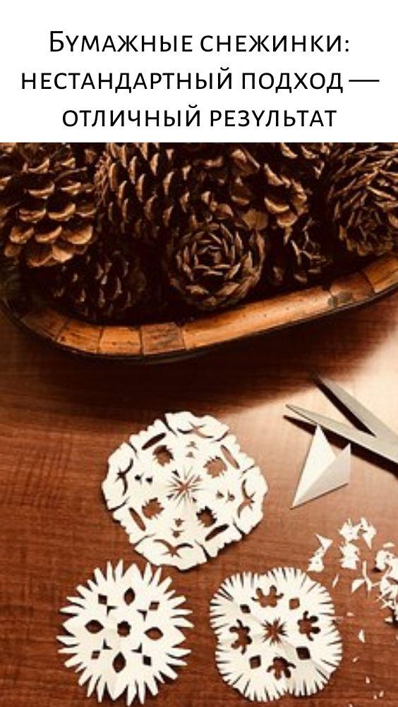Бумажные снежинки: нестандартный подход — отличный результат