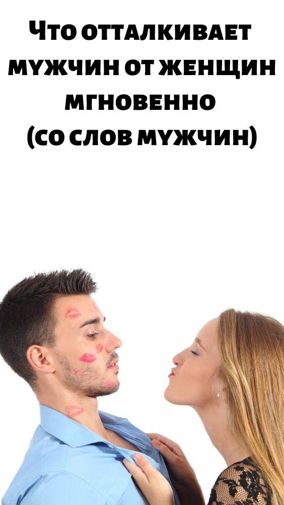 Что отталкивает мужчин от женщин мгновенно (со слов мужчин)