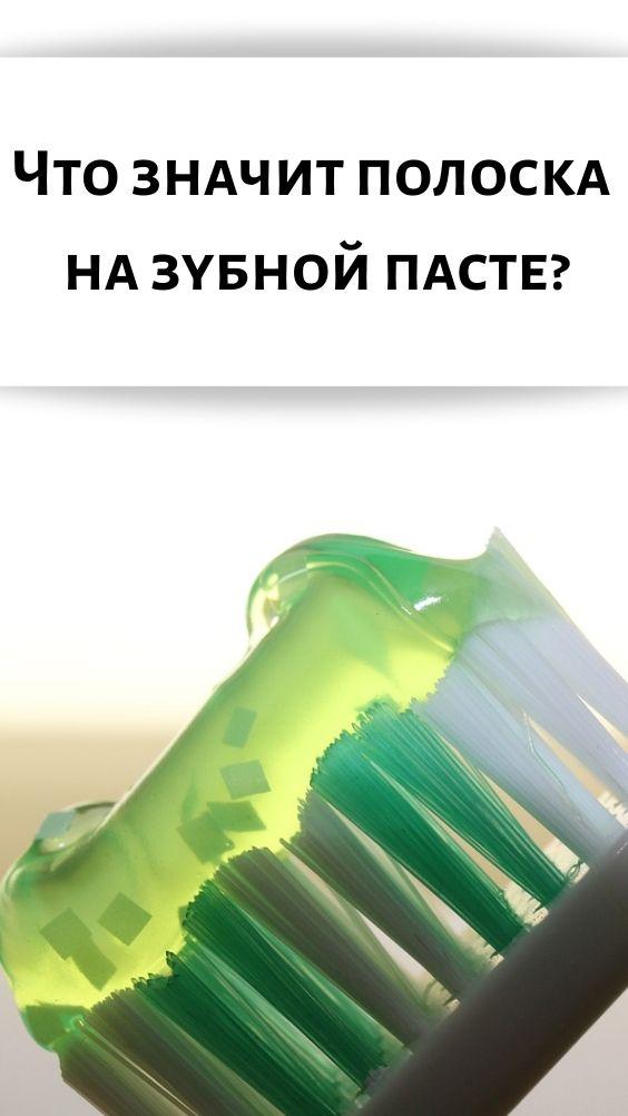 Что значит полоска на зубной пасте?