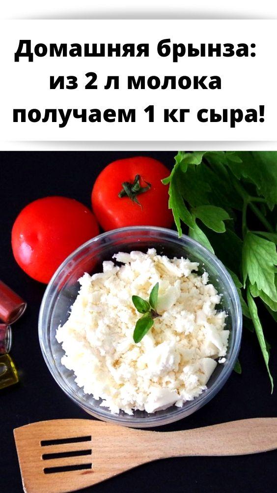 Домашняя брынза: из 2 л молока получаем 1 кг сыра!