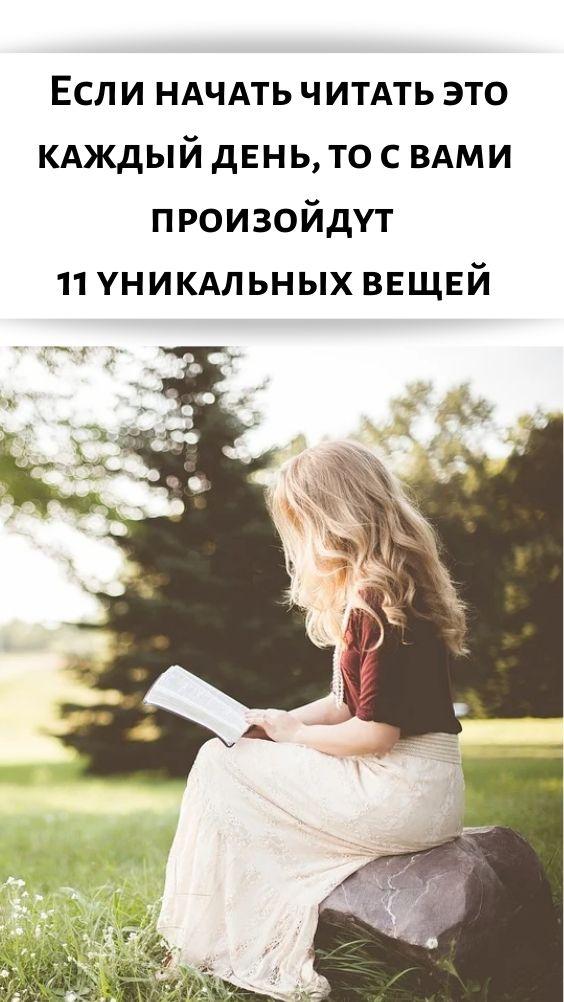 Если начать читать это каждый день, то с вами произойдут 11 уникальных вещей