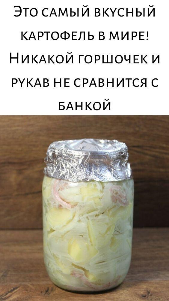 Это самый вкусный картофель в мире! Никакой горшочек и рукав не сравнится с банкой