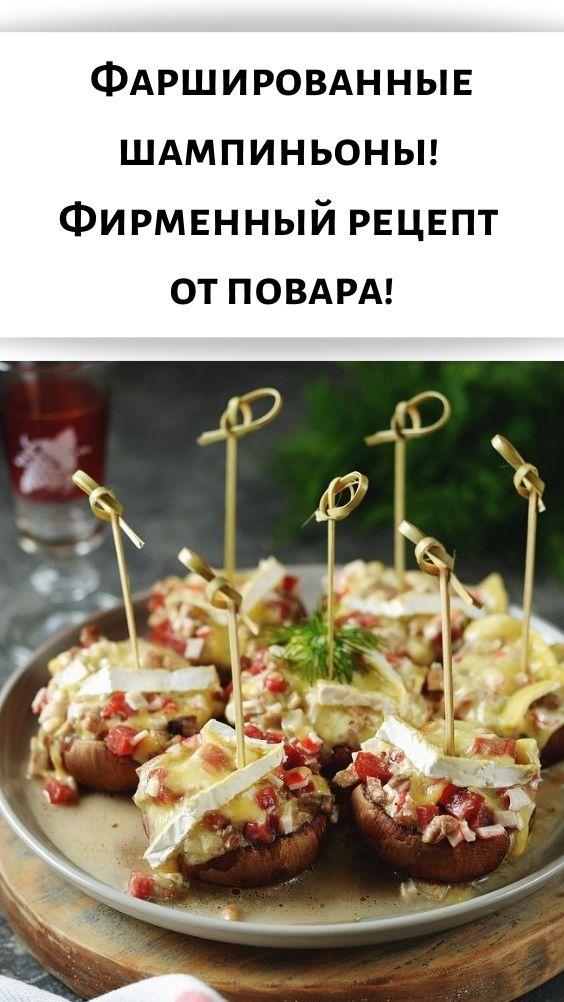 Фаршированные шампиньоны! Фирменный рецепт от повара!