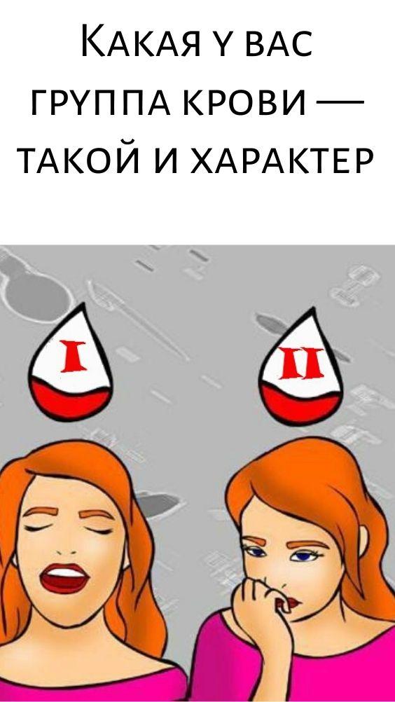 Какая у вас группа крови — такой и характер