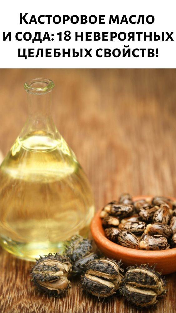 Касторовое масло и сода: 18 невероятных целебных свойств!