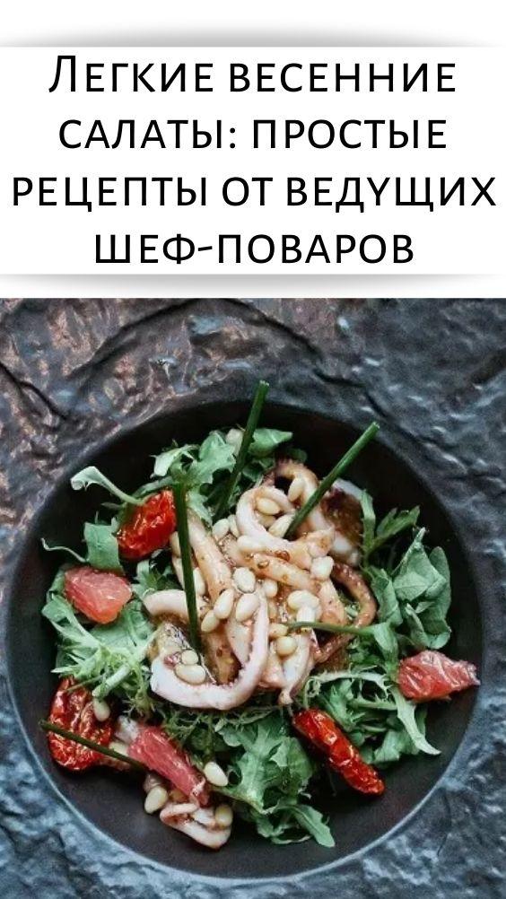 Легкие весенние салаты: простые рецепты от ведущих шеф-поваров