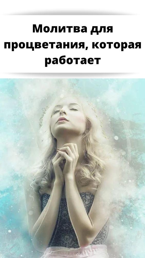 Молитва для процветания, которая работает