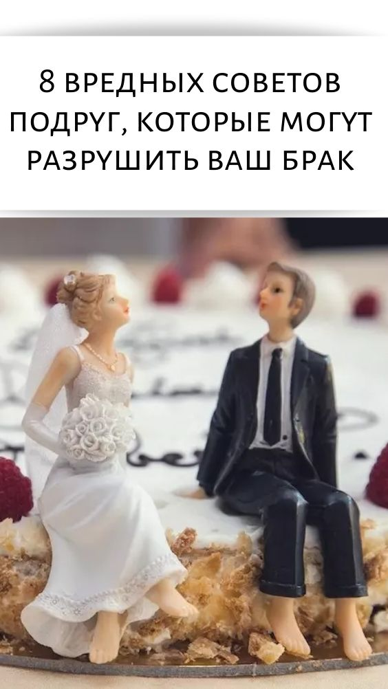 Не слушайте их: 8 вредных советов подруг, которые могут разрушить ваш брак