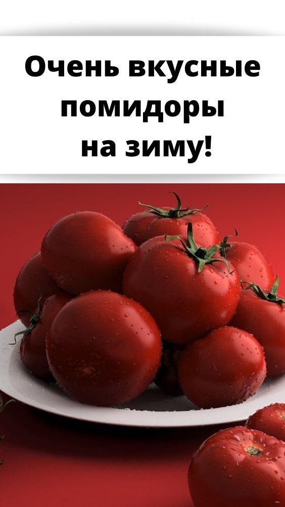 Очень вкусные помидоры на зиму!
