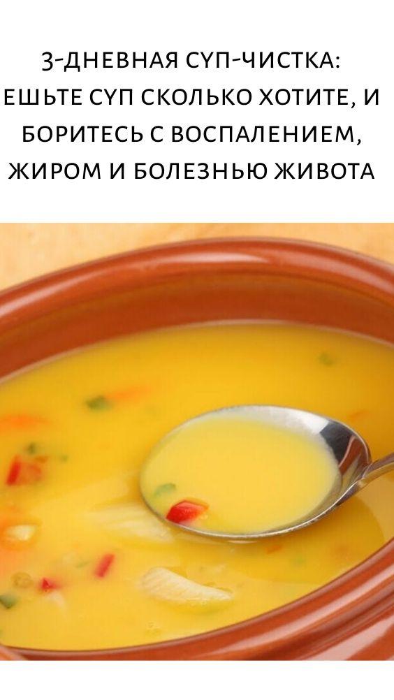 3-дневная суп-чистка: ешьте суп сколько хотите, и боритесь с воспалением, жиром и болезнью живота