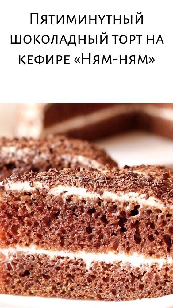 Пятиминутный шоколадный торт на кефире «Ням-ням»