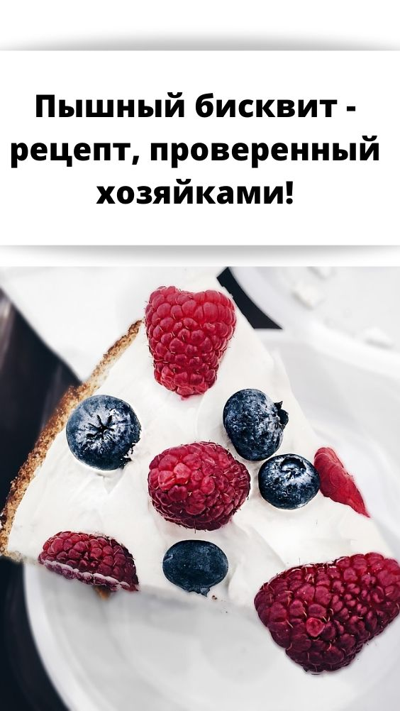 Пышный бисквит - рецепт, проверенный хозяйками!