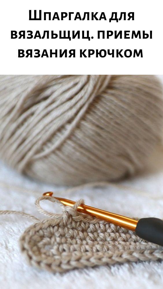 Шпаргалка для вязальщиц. приемы вязания крючком