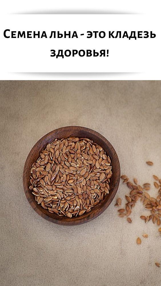 Семена льна - это кладезь здоровья!