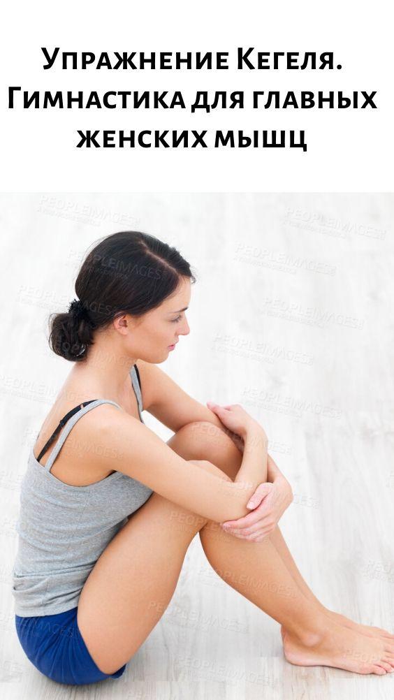 Упражнение для малого таза простатит простатит 28 дней антибиотик