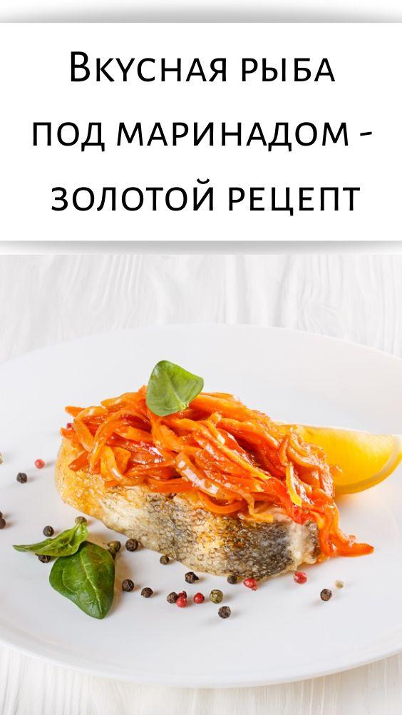 Вкусная рыба под маринадом - золотой рецепт