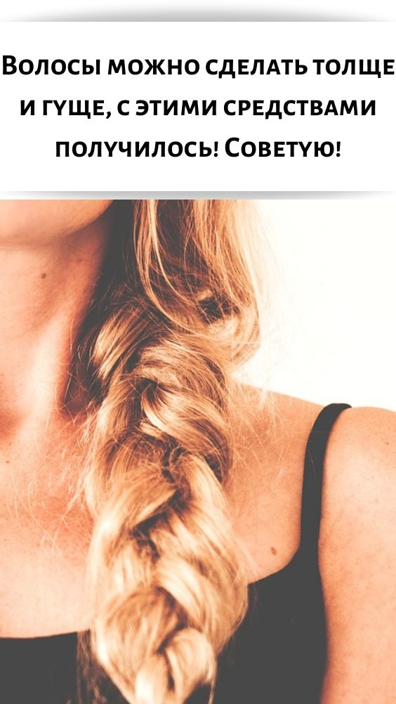 Волосы можно сделать толще и гуще, с этими средствами получилось! Советую!