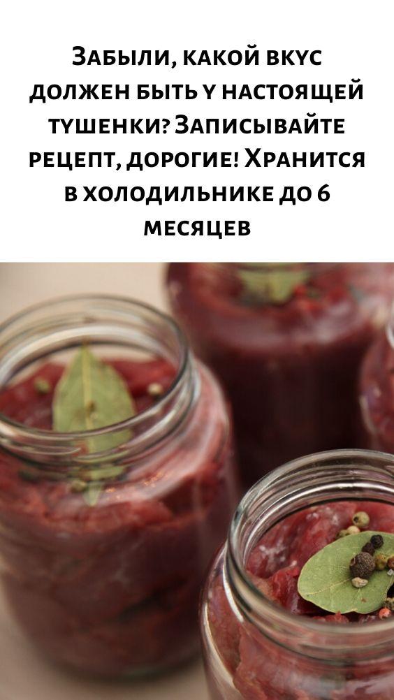 Забыли, какой вкус должен быть у настоящей тушенки? Записывайте рецепт, дорогие! Хранится в холодильнике до 6 месяцев.