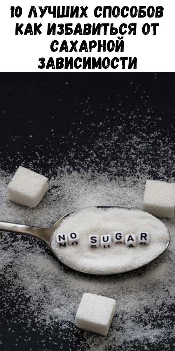 10 лучших способов как избавиться от сахарной зависимости