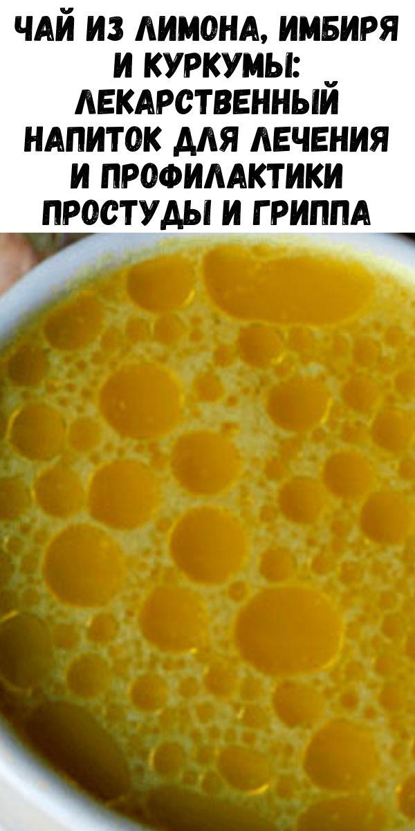 Чай из лимона, имбиря и куркумы: лекарственный напиток для лечения и профилактики простуды и гриппа