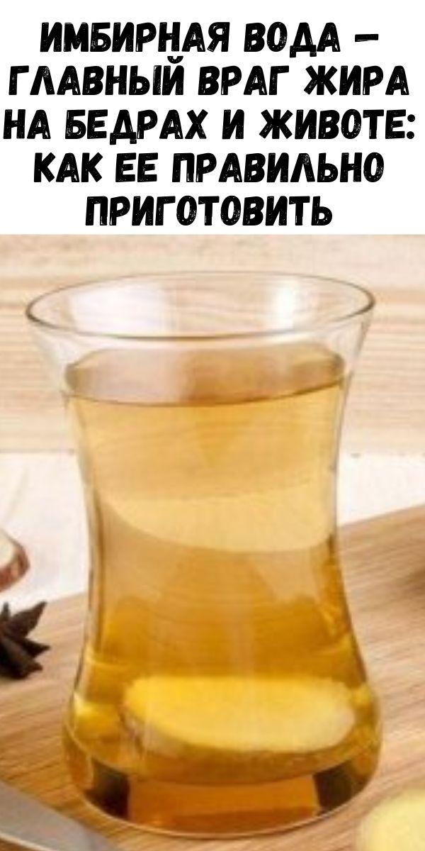 Имбирная вода — главный враг жира на бедрах и животе: как ее правильно приготовить